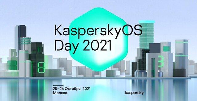 Встречайте ТОНКий клиент Kaspersky!