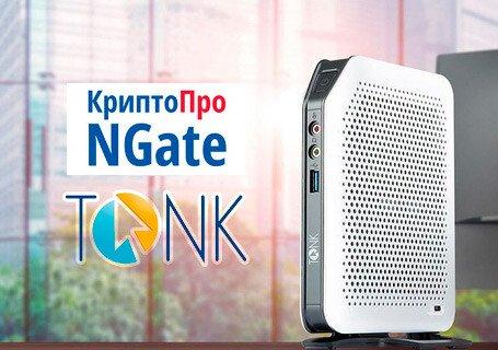 SSL VPN-шлюз «КриптоПро NGate» совместим с аппаратными платформами TOНК