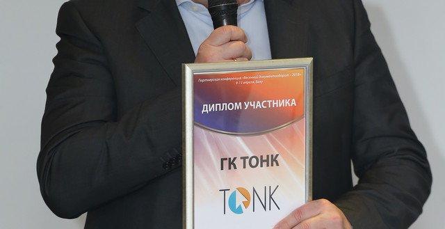 Участие ГК ТОНК в конференции «Весенний документооборот 2018»