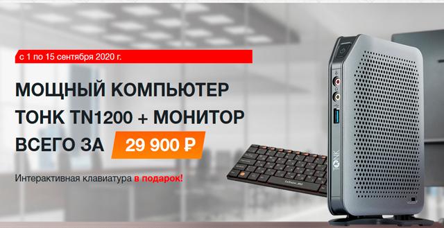 Мощный компьютер ТОНК + монитор по цене всего 29 900!