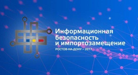 """Конференция """"Информационная безопасность и импортозамещение. Новые тенденции развития электронного документооборота"""""""