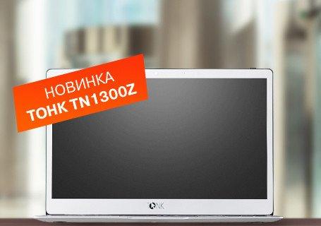 Встречайте ноутбук-нулевой клиент!